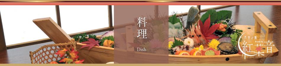 料理|ニセコ湯本温泉郷 月美の宿 紅葉音